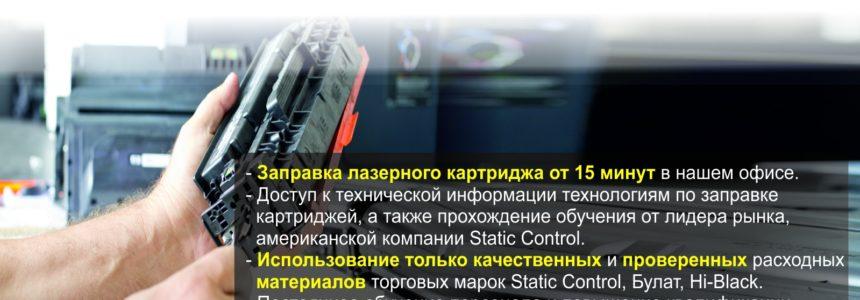 Заправка лазерных картриджей в городе Борисове
