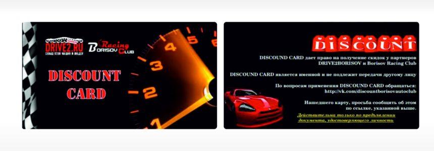 DISCOUNT CARD от DRIVE2BORISOV & Borisov Racing Club