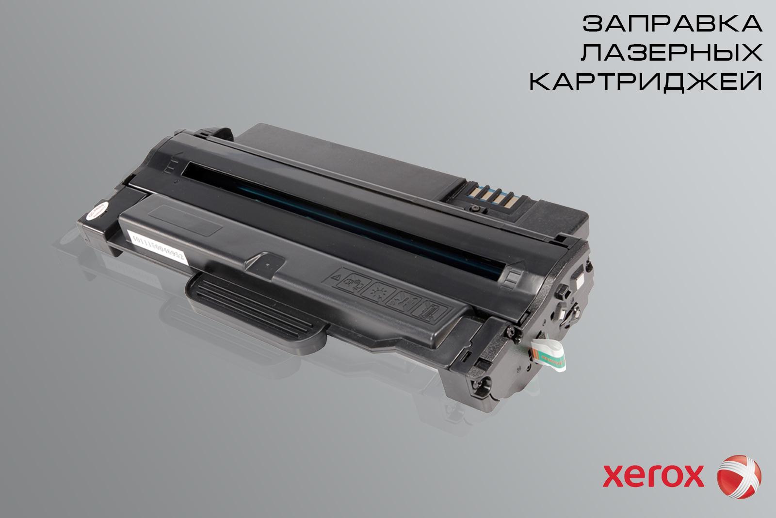 Умные решения - Заправка лазерных картриджей Xerox Борисов